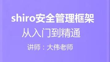shiro框架快速入门到精通