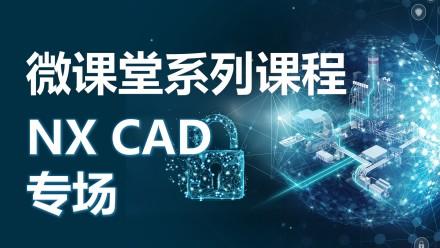 微课堂 CAD专场
