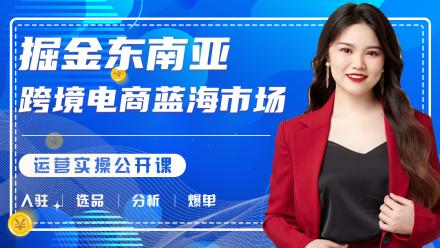 【千朝教育】跨境电商新手运营实操课程
