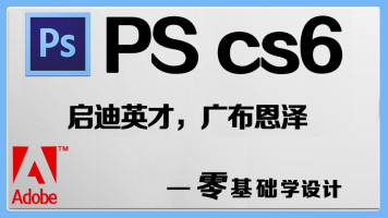 PS会员视频(淘宝美工)