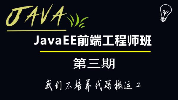 JavaEE前端工程师班【动脑精品课】