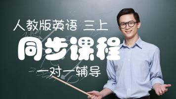 PEP人教版小学英语三年级上册名师课堂辅导讲课教学视频在线课程