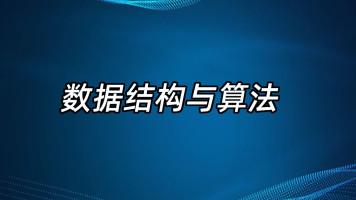 数据结构与算法启蒙班【云青教育VIP班】