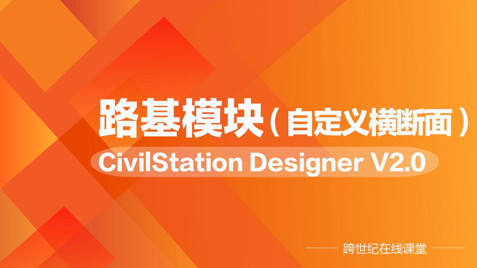 正向设计BIM软件CivilStation Designer路基自定义横断面