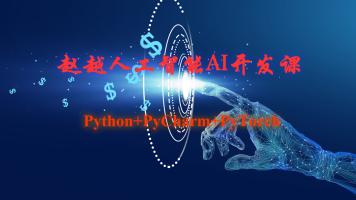 赵越人工智能AI开发课(Python+PyCharm+PyTorch)
