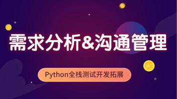 Python全栈测试开发需求分析和沟通管理
