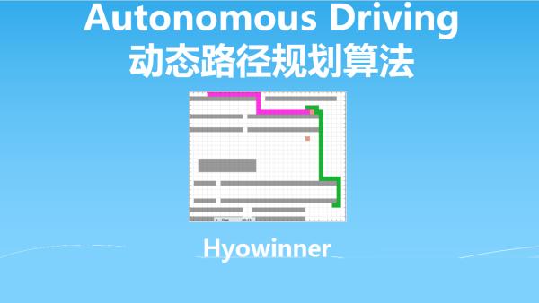 自动驾驶基础--动态路径规划算法
