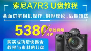 U盘版-索尼A7R3摄影从入门到精通