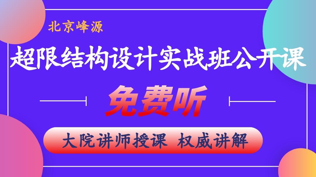 【北京峰源】超限结构设计实战公开课