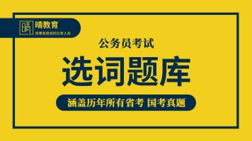 选词题库-公务员考试 国考省考行测真题【晴教育公考】