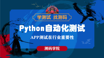 python自动化测试之APP测试在行业重要性-Appium【虚竹老师 】