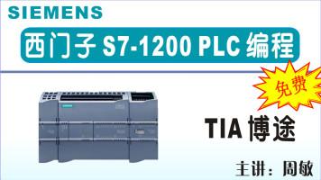 西门子S7-1200系列PLC课程