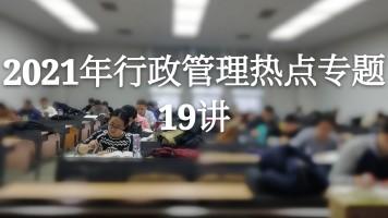 2021年行政管理热点专题19讲