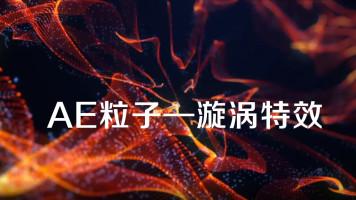 AE粒子特效—激光漩涡