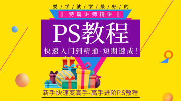 photoshop(PS)教程从入门到精通【精品课】项目实战