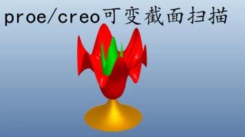 PROE/CREO可变截面扫描专题