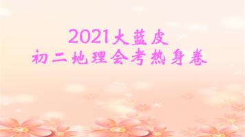 2021大蓝皮初二地理热身卷课程