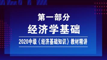 2020年中级经济师《基础知识》第一部分经济学基础 精讲