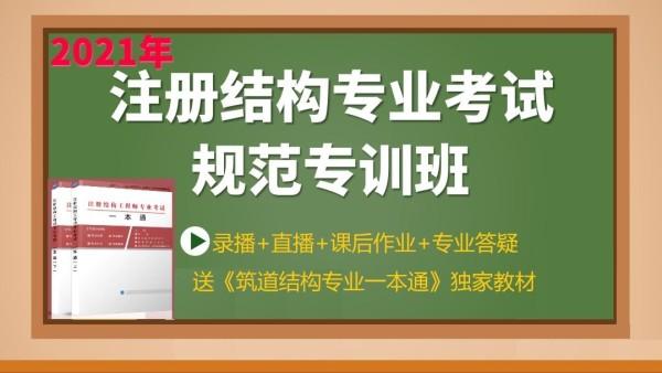 【筑道教育】注册结构专业考试桥梁规范专训