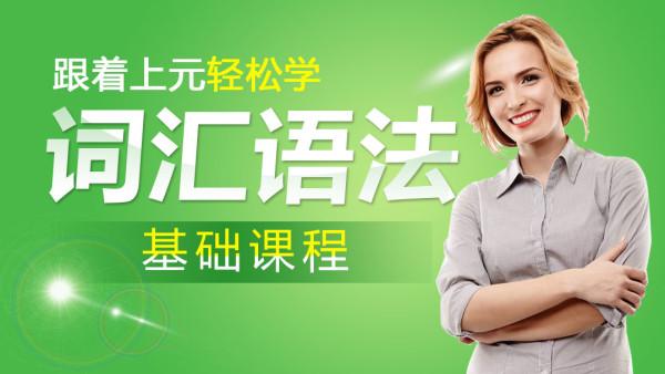 【VIP体验课】小白没有语感也能学好英语,超清晰的语法