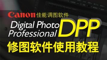 佳能DPP修图软件使用教程