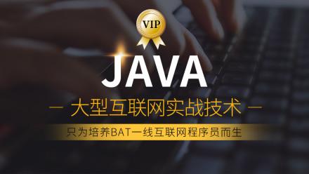 Java互联网技术VIP课程【源码学院】