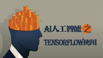 AI人工智能之Tensorflow使用|人工智能从入门到进阶