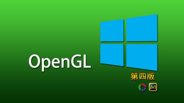OpenGL进阶(Windows版)