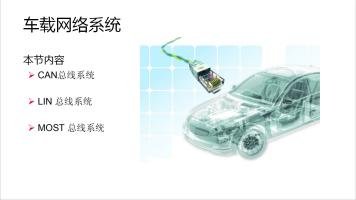 C5级—车载网络系统