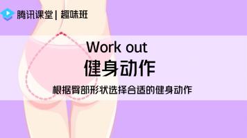 趣味班|健身动作——根据臀部形状选择合适的健身动作