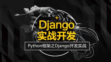 Python框架之Django开发实战