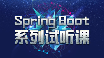 Spring Boot系列VIP试听课