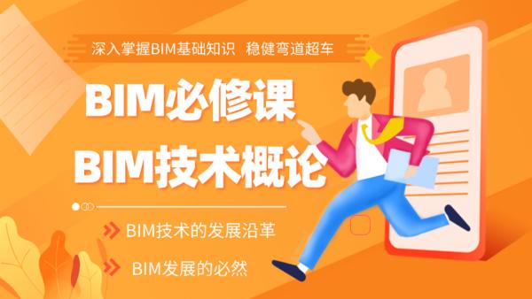 【BIM系列课程】BIM技术概论
