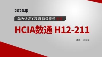 HCIA认证考试数通H12-211理论知识讲解全集