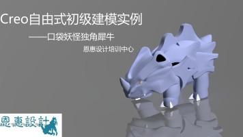 Creo自由式初级建模实例——口袋妖怪独角犀牛