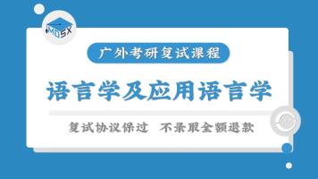 2021年广东外语外贸大学语言学及应用语言学广外考研复试导学课