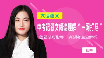 初中语文记叙文阅读理解一网打尽,答题技巧指导,高频考点全解析