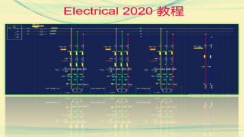 AutoCAD Electrical 2020深入浅出视频教程(含辅导)