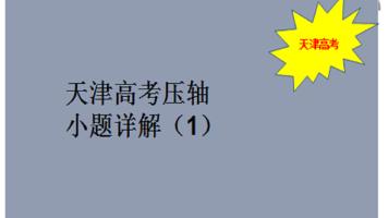 天津高考压轴小题详解(1)