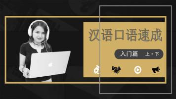 第一册:汉语口语速成入门篇(上·下)