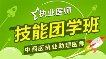 """2021年中西医执业/助理医师-技能实战""""团学""""班"""