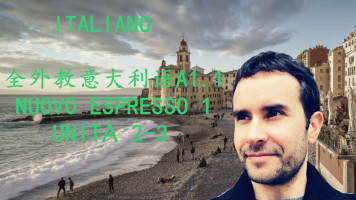 MINERVA全外教意大利语课A1.1