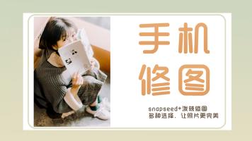 手机修图/snapseed/泼辣修图