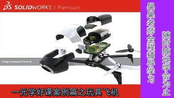 SolidWorks案例篇之玩具飞机