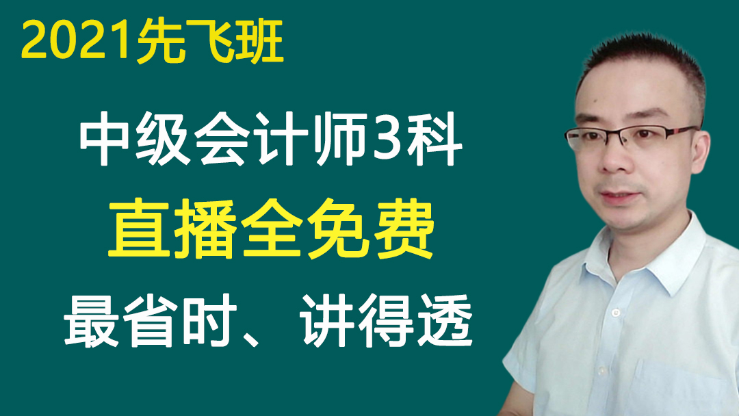 【2021中级会计师3科备考】中级会计职称 初级会计师CPA注会