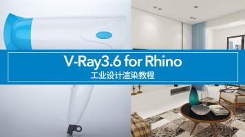 V-ray3.6 for Rhino入门到提高工业设计渲染教程