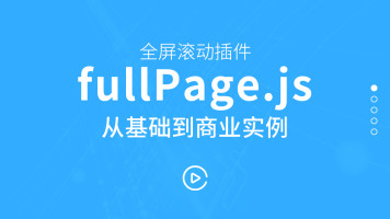 jQuery插件fullpage全屏滚动轮播插件JS商业网页网站实例