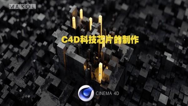 C4D科技芯片的制作