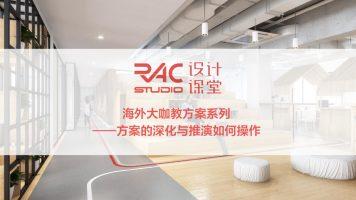 RAC设计课堂-建筑/景观留学方案的深化与推演-海外大咖教方案系列