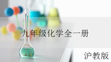 沪教版九年级化学全一册